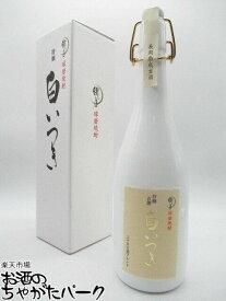【あす楽】繊月酒造 白いつき 三十年古酒ブレンド 米焼酎 35度 720ml