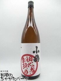 【焼酎祭り1980円均一】 小正醸造 小鶴 初心者お断り 芋焼酎 25度 1800ml