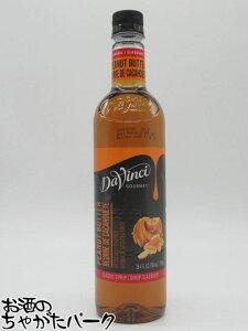 ダヴィンチ グルメ クラシック ピーナッツバター シロップ 瓶 750ml