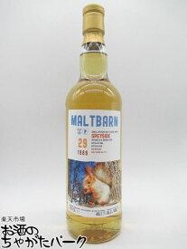スペイサイド 29年 1989 バーボンカスク (モルトバーン) 49.1度 700ml