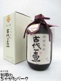 【ギフト】 六調子酒造 古代一壺 全量古酒 箱付き 球磨焼酎 38度 720ml