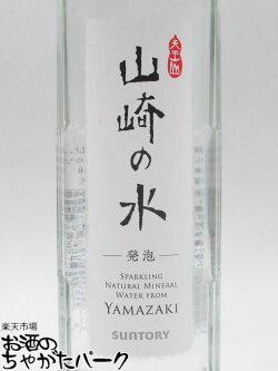 サントリー山崎の水YAMAZAKI発泡スパークリングウォーター330ml×6本セット