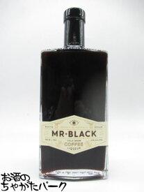 【新スペック23度】 ミスターブラック コーヒーリキュール 23度 700ml