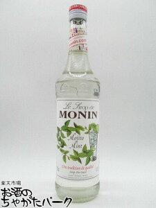 モナン モヒートミント(ホワイト) 700ml