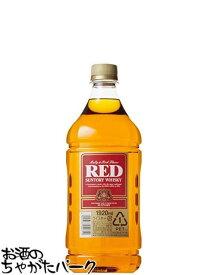 サントリー レッド ジャンボ ペットボトル 1920ml