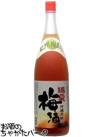 瑞泉 黒糖入り梅酒 1800ml