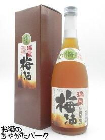 瑞泉 黒糖入り梅酒 12度 720ml