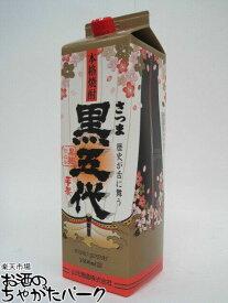 【焼酎祭り1380円均一】 山元酒造 さつま黒五代 紙パック 芋焼酎 25度 1800ml