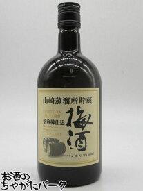 サントリー 山崎蒸留所貯蔵 焙煎樽仕込み梅酒 660ml