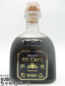 パトロン XO カフェ コーヒーリキュール 750ml