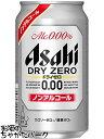アサヒ ドライゼロ ノンアルコール 350ml×1ケース(24本) ■3箱まで1個口発送可