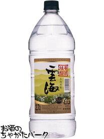 雲海酒造 雲海 そば焼酎 ペットボトル 25度 2700ml