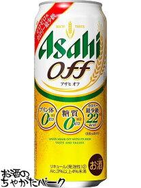 アサヒ オフ 500ml×1ケース(24本) ■2箱まで1個口発送可