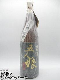寺田本家 五人娘 純米吟醸酒 1800ml