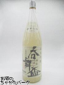 大石酒造場 呑舞盃(のむばい) 純米焼酎 25度 1800ml