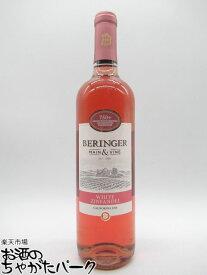 ベリンジャー カリフォルニア ホワイトジンファンデル ロゼ 750ml