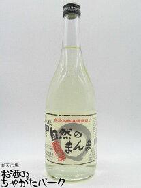 寺田本家 五人娘 自然のまんま 純米生原酒 720ml ■要冷蔵
