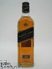ジョニーウォーカー 12年 ブラックラベル (ジョニ黒) 正規品 ベビー 200ml