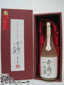 菊池酒造 木村式奇跡のお酒 純米大吟醸酒 (燦然) 720ml