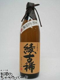 雲海酒造 綾古稀 (あやこまれ) 黒麹 甕貯蔵 麦焼酎 25度 900ml