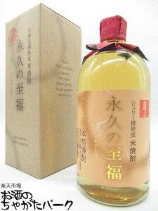 ヨイキゲン 永久の至福 シェリー樽熟成 箱付き 米焼酎 40度 720ml