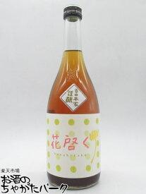 寺田本家 花啓く (はなひらく) 熟成させた甘口のお酒 15度 720ml