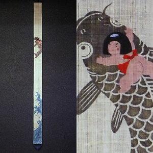 麻細タペストリー『鯉乗り金太郎』(掛軸、和風タペストリー)【春、初夏/端午の節句/子供の日/こいのぼり】