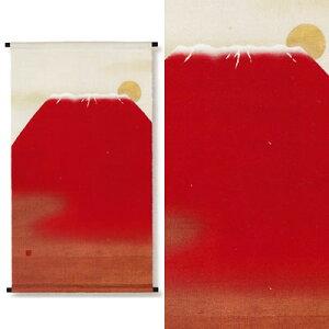 【お取り寄せ】麻ぼかし染めタペストリー『赤富士』(掛軸、和風タペストリー)【冬、年中、正月/縁起物/富士山】【送料無料】