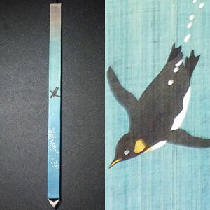 【お取り寄せ】麻細タペストリー『ファーストペンギン』(掛軸、和風タペストリー)【夏/動物】