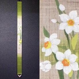【お取り寄せ】麻細タペストリー『水仙福寿』(掛軸、和風タペストリー)【花/縁起物/冬】