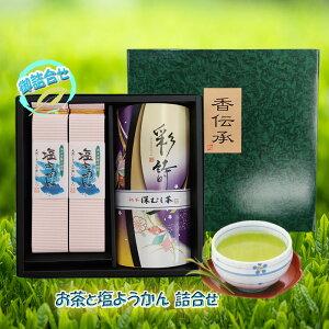 深むし煎茶・塩ようかん詰合せ 税込2376円(商品価格2200円)煎茶95g・塩ようかん300g×2本 日本茶 ギフト 緑茶