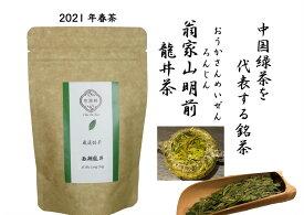 中国緑茶 中国茶 翁家山龍井茶 2021年明前 せいころんじん20g 釜炒り緑茶・緑茶 素晴らしいナッツのような香ばしい香り リラックス効果
