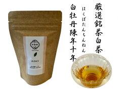 中国茶 白茶 白牡丹陳年10年 中国茶・ホワイトティー リラックス効果
