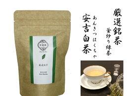 中国茶 緑茶 安吉白茶 一級 20g 2021年春茶 あんきつはくちゃ 釜炒り緑茶 驚くほど高い香りです!浙江省の銘茶!白茶という名の緑茶です!