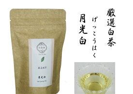 中国茶 白茶 月光白 げっこうはく 20g ホワイトティー 微発酵茶 リラックス効果 アンチエージング茶