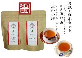 中国茶 1000円ポッキリ 紅茶セット日月潭紅玉10g+正山小種10g 台湾紅茶・ラプサンスーチョン・紅茶の元祖 リッラクス効果 飲み比べ