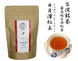 中国茶 日月潭紅玉 にちげつたんこうぎょく20g・台湾紅茶・紅玉・中国茶・リラックス効果・