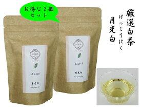 中国茶 白茶 月光白 げっこうはく 2個セット(20g+20g) ホワイトティー 微発酵茶 リラックス効果 アンチエージング茶