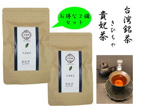 中国茶 台湾茶 貴妃茶 きひちゃ20g x 2 個 蜜香烏龍茶・台湾烏龍茶・ウーロン茶・青茶・焙煎茶・ 高い香りでリラックス!!2個入りでお得なセットです