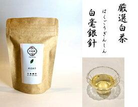 白茶 白毫銀針 はくごうぎんしん 中国茶・ホワイトティーリラックス効果 白い産毛がしっかりとした新芽のみを摘み取って作られた白茶の最高峰