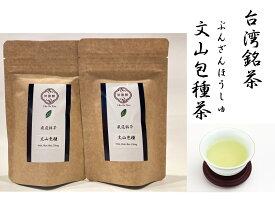 文山包種茶 ぶんざんほうしゅ20g+20g 2個セット 台湾烏龍茶・ウーロン茶・中国茶・青茶