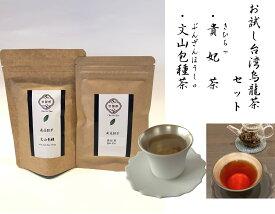 文山包種10g+貴妃茶10g