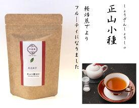 中国紅茶 正山小種 軽焙煎 別名 ラプサンスーチョン20g 武夷紅茶・紅茶・中国茶