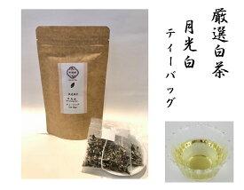 月光白 ティーバッグ ホワイトティー 微発酵茶 リラックス効果 アンチエージング茶