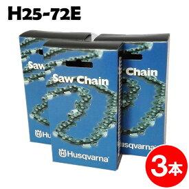 ハスクバーナ チェーンソー 替刃 H25-72E 3本入 ソーチェン チェンソー チェーンソー 替刃 替え刃 刃 チェーン刃 (オレゴン 21BP-72E 21BP072E 21BPX-72E 21BPX072E) マキタ スチール ゼノア 共立 シングウ 新ダイワ