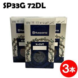 ハスクバーナ チェーンソー 替刃 SP33G072E 3本入 ソーチェン チェンソー チェーンソー 替刃 替え刃 刃 チェーン刃 (オレゴン 95VP-72E 95VP072E 95VPX-72E 95VPX072E) マキタ スチール ゼノア 共立 シングウ 新ダイワ