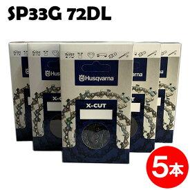 ハスクバーナ チェーンソー 替刃 SP33G072E 5本入 ソーチェン チェンソー チェーンソー 替刃 替え刃 刃 チェーン刃 (オレゴン 95VP-72E 95VP072E 95VPX-72E 95VPX072E) マキタ スチール ゼノア 共立 シングウ 新ダイワ