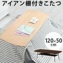 【クーポンで1,718円引き】 こたつ テーブル 木製 デスク アイアン 棚付きデスク センターテーブル ローテーブル 120 幅 家具調こたつ 長方形 コタツ 座卓 リビングテーブル ワンルーム 一