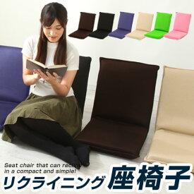 コンパクト 座椅子 リクライニングソファ フロアチェア ワンルーム リビング 椅子 座いす 小さい リクライニング座椅子 あぐら 子供 軽量 リクライニング 座イス 一人暮らし 一人掛け シンプル おしゃれ かわいい 夏 小型 ピンク ネイビー