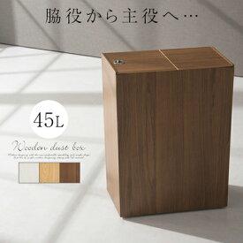 ダストボックス ゴミ箱 45l フタ付き キャスター付き 分別 ホワイト/ナチュラル/ウォールナット DTB600084